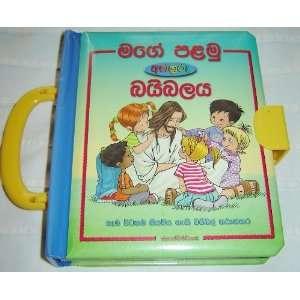 Sinhala Childrens Bible / My First Handy Bible Sinhalese