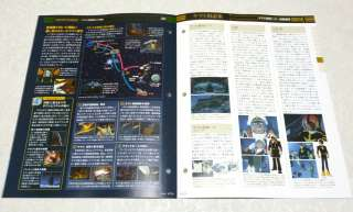 Space Battleship Yamato Official Fact File Book #67 SF Anime Star