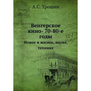 tehnike. Vypusk â 6 (in Russian language): A.S. Troshin: Books