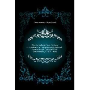 VI XVII veka. (in Russian language): episkop Mozhajskij. Savva: Books