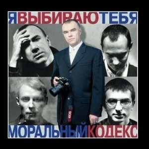 Ya Vybirayu Tebya: Moralnyj Kodeks: Music