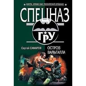 Ostrov Valgalla: S. V. Samarov: Books