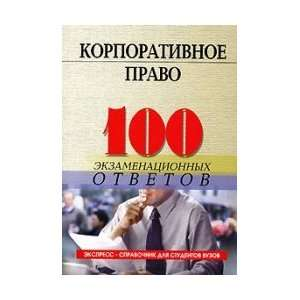 Corporate Law 100 test answers Textbook   (Quick