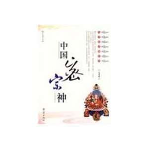 China Tantra God Text with Color Chart (Chinese Edition