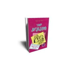 Dork Diaries / By Rachel Renee Russell  Hebrew Children