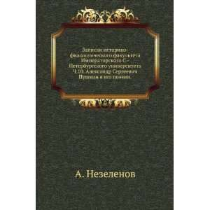 Pushkin v ego poezii. (in Russian language): A. Nezelenov: Books