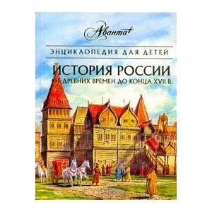 for Children T 5 History Russia ancient Slavs until end XVII