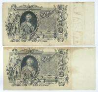 PAIR RUSSIA 100 ROUBLES RUBLES 1910 BANKNOTE SHIPOV »