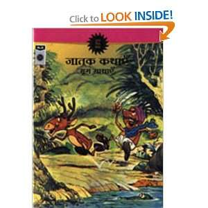 Jataka Tales   Deer Stories (Hindi) ( Amar Chitra Katha