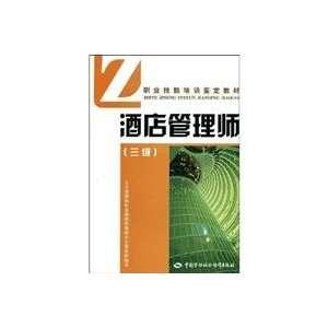 vocational skills training Identification of materials Hotel