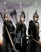 An Empress and the Warriors DVD Donnie Yen Kelly Chen