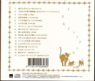 0996 Piano De Ghibli Studio Ghibli Works Carl Orrje CD