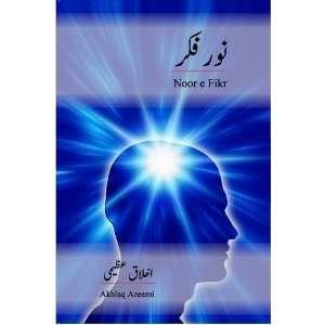Noor E Fikr (Urdu Edition) (9780957143500): Akhlaq Azeemi