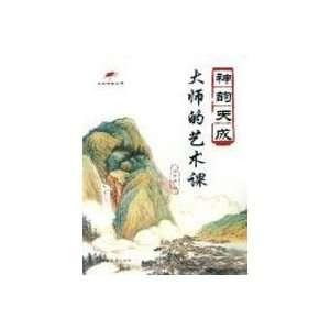 the art of master classes (9787810973076) XUE YANG ZHAI BIAN Books