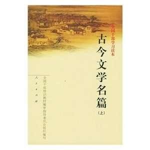 ) QUAN GUO GAN BU PEI XUN JIAO CAI SHEN ZHI DAO WEI YUAN HUI Books