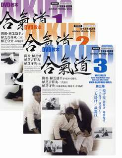 Aikido Training 3 DVD Set from Aikikai Honbu #13326 (Special Order)
