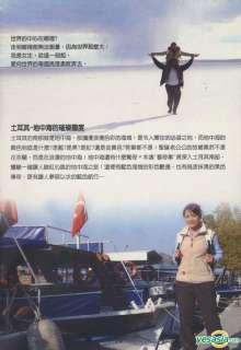 : The Fantasies   Ke Yi Rou: Turkey (Taiwan Version) DVD   Ke Yi Rou